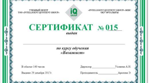 Сертификат для курсов в векторе [CDR]