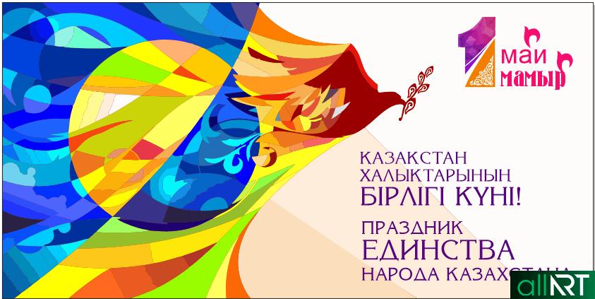 1 мая в Казахстане праздник единства народов РК [CDR]