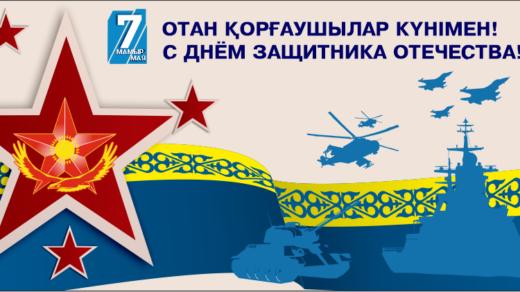 День защитника отечества в векторе РК Казахстан [CDR]