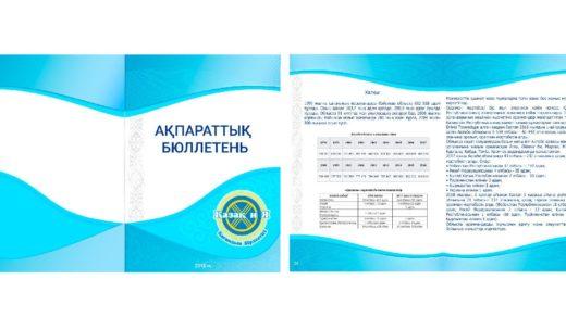 Бюллетень, обложка для Бюллетеня [PSD]