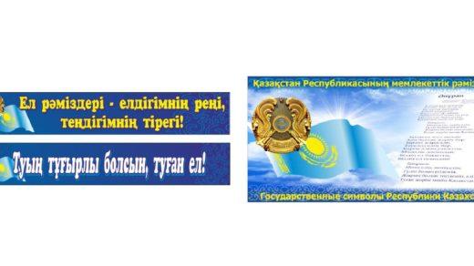 Баннер растяжка, День символики РК День государственных символов 4 июня [CDR]