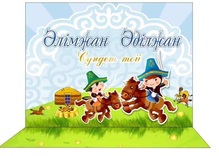 поздравления на тилашар на казахском можно