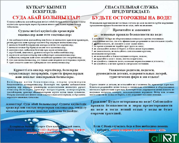 Стенд правила спасательная служба, правила на пляже [CDR]