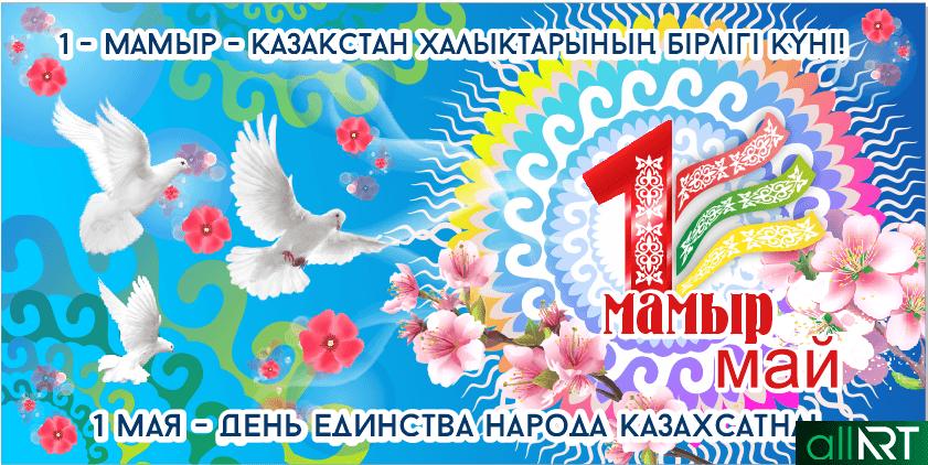 Праздник день единства народов РК Казахстана [CDR]