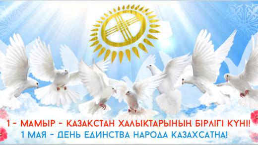 День единства народов Казахстана 1 мая [CDR]