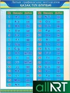 Новый казахский алфавит на латинице в векторе [CDR]