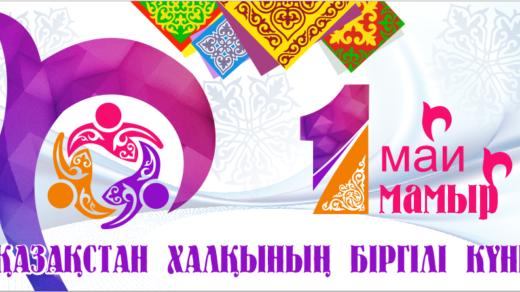 1 мая Казахстан - Праздник единства народов РК [CDR]
