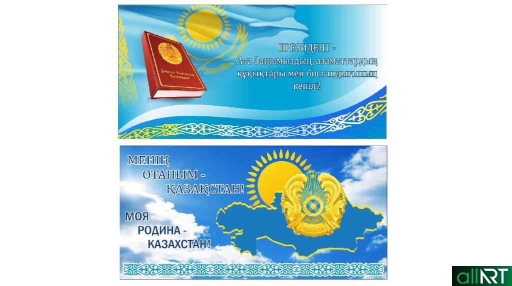 Патриотические баннера Казахстана, моя Родина, мой Казахстан [CDR]
