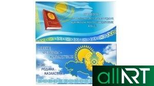 Петроглиф Казахстана в векторе [CDR]