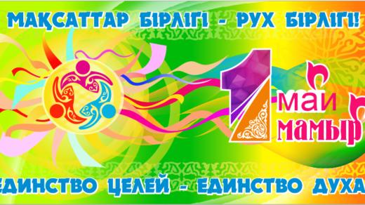 Баннер Праздник единства народа Казахстана [CDR]