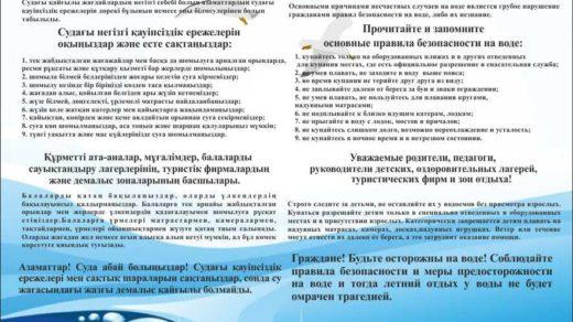 Стенд спасательная служба на казахском и русском [CDR]