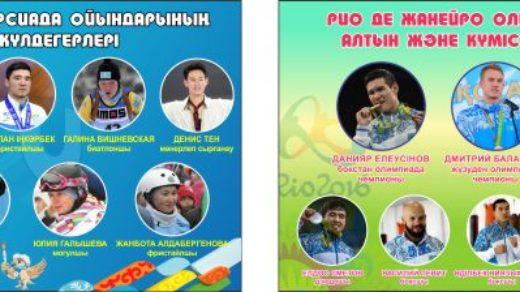 Баннер чемпионы Казахстана [CDR]