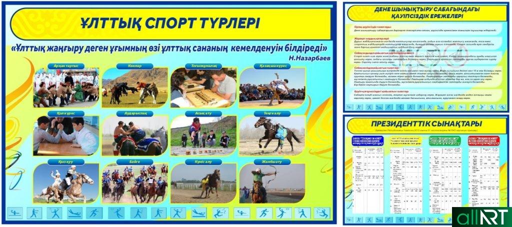 Стенд национальные казахские виды спорта в векторе [CDR]