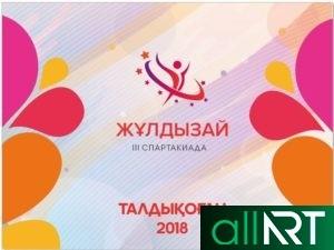 Баннер Байге, национальный спорт в векторе [CDR]