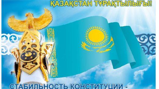 Баннер стабильность Конституции, стабильность Казахстана [CDR]