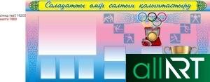 Стенд тоғызқұмалақ, игра тогызкумалак [CDR]