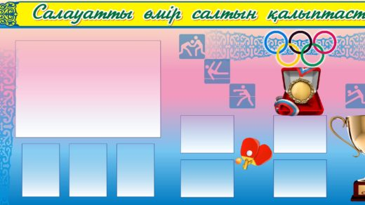 Баннер спортивной тематики в векторе [CDR]