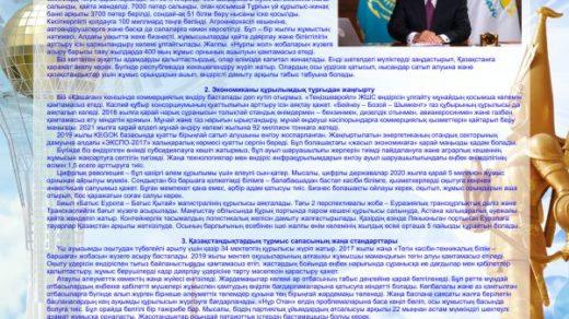 Стенд, афиша с казахскими орнаментами, нур-отан в векторе [CDR]