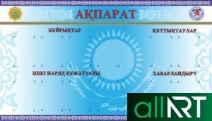 Стенд казахский алфавит на латинице в векторе [CDR] ( Старый вариант )
