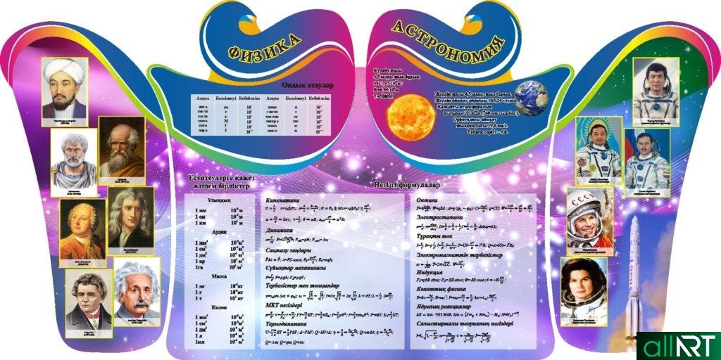 Стенд о астрологии и физики на казахском в векторе [CDR]