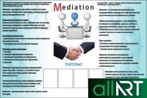 Баннера медиации в векторе [CDR]