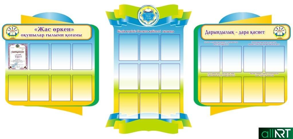 Стенд для школьного кабинета в векторе [CDR]