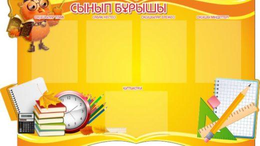 Школьный стенд в векторе [CDR]