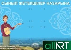 Стенд гражданская оборона РК Казахстан в векторе [CDR]