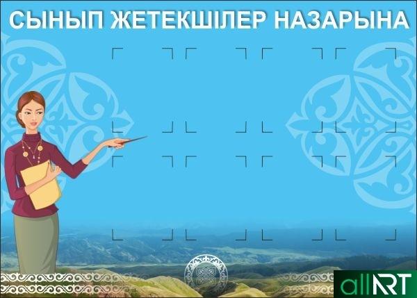 Стенд СЫНЫП ЖЕТЕКШИЛЕР НАЗАРЫНА [CDR]