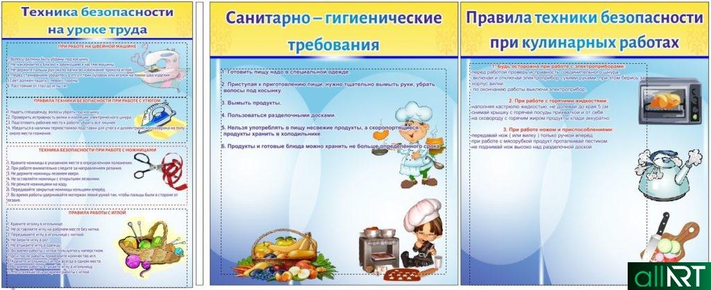 Техника безопасности на уроке труда, санитарно-гигиенические требования, правила ТЗ при кулинарных работах [CDR]