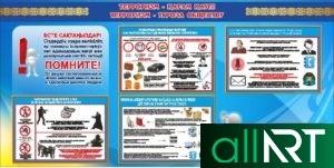 Техника безопасности жизнедеятельности [CDR]