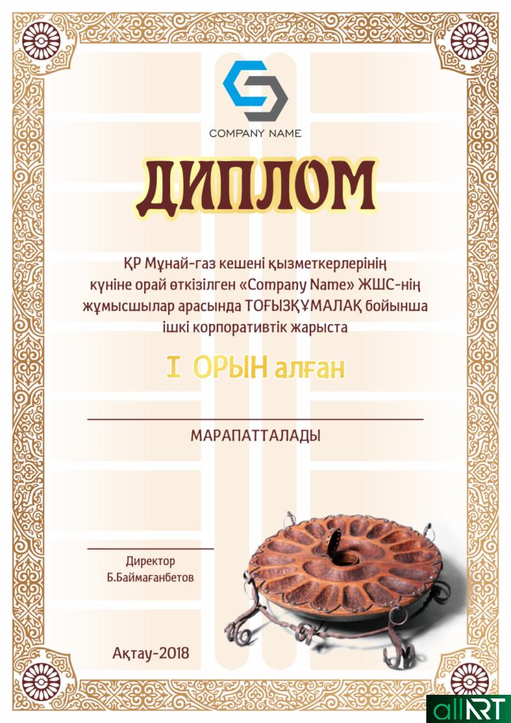 Грамота с казахскими орнаментами в векторе [CDR]