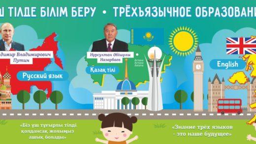 Стенд , Баннер трехъязычие в Казахстане, трехъязычие в школах РК [CDR]