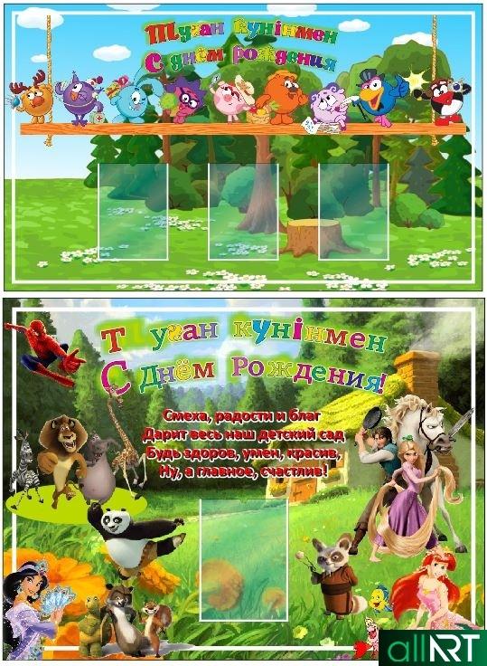 Стенд с днем рождения тұган күнімен для детского сада [CDR]
