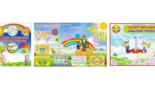 Детские стенды, стенд уголок для детского сада [CDR]