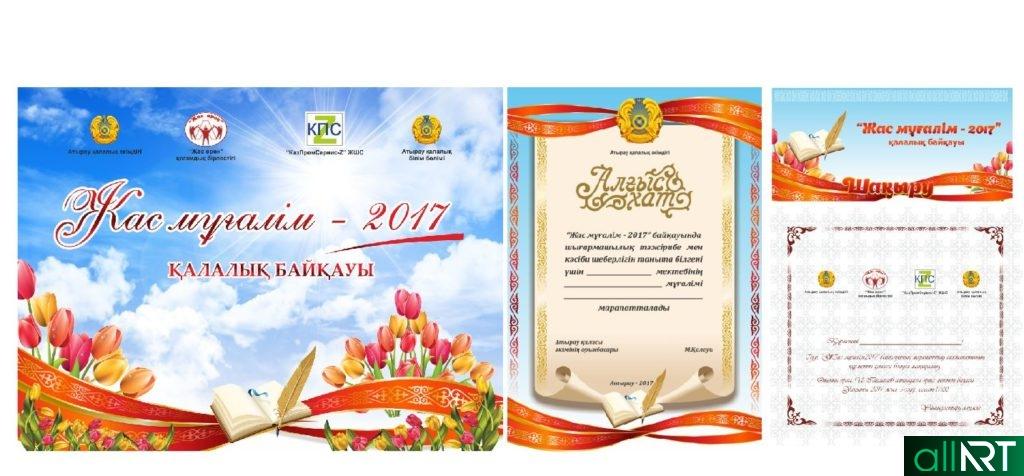 Набор для мероприятия Молодой учитель, день учителя, Жас мұғалім, грамота, баннер, пригласительная [