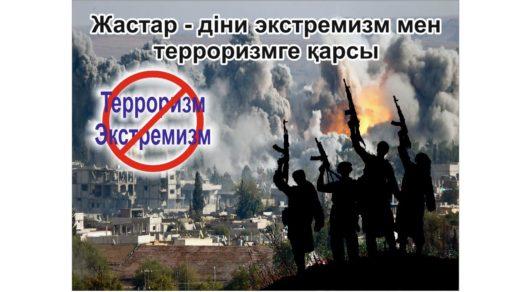Баннер молодежь против терроризма [CDR]