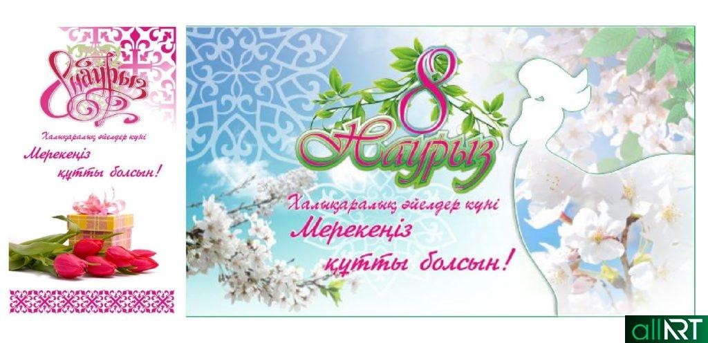 Открытка на 8 Марта РК на казахском, международный женский день [CDR]