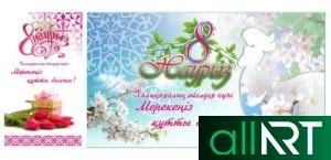 Комплект Баннеров, 8 марта, день Астаны, Спорт, Молодежь Казахстана, образование, моя родина, EXPO,
