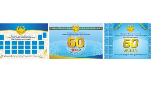 Поздравительные стенды МВД компании, гос.учреждений с казахскими орнаментами в векторе [CDR]
