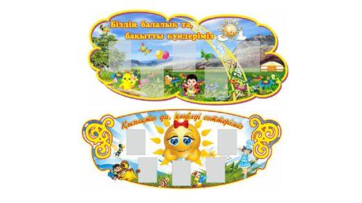 Стенды для детского сада с векторными персонажами [CDR]
