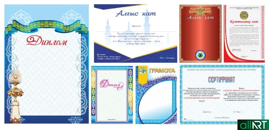 Грамоты с казахскими орнаментами в векторе [CDR,PSD]