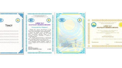 Грамоты с казахскими орнаментами [PSD]