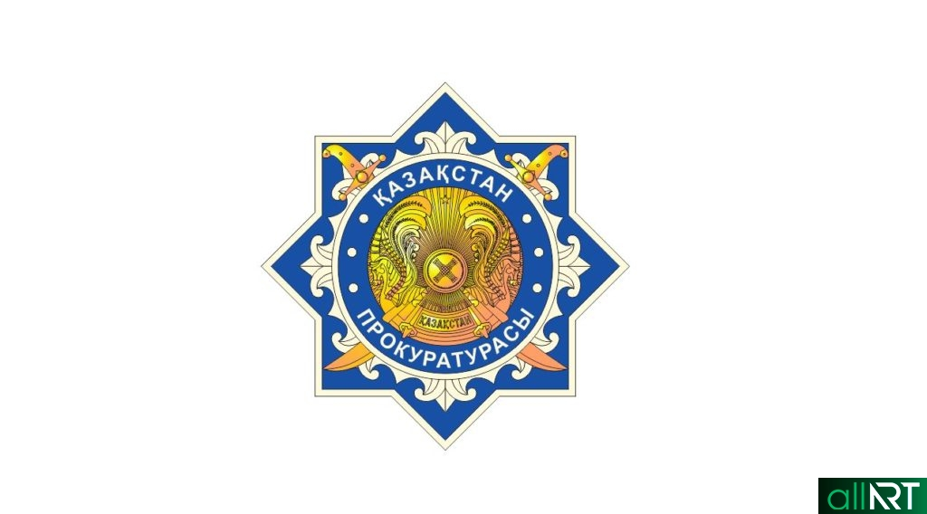 Логотип Прокуратура РК в векторе [CDR]