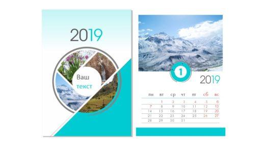 Календарь на 2019 природа Казахстана [CDR]