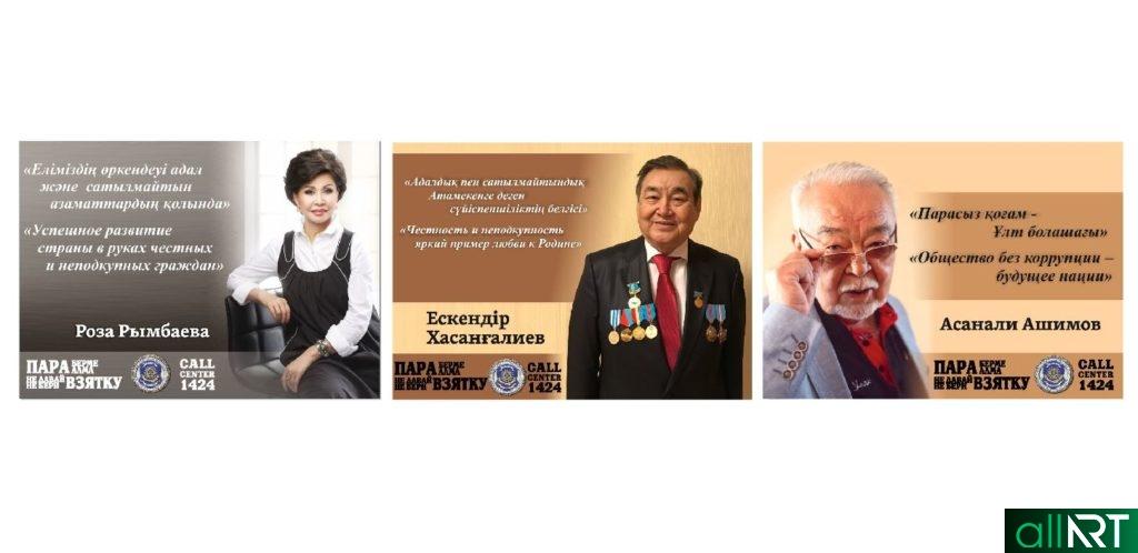 Баннеры против коррупции в Казахстане (3шт.) [CDR]