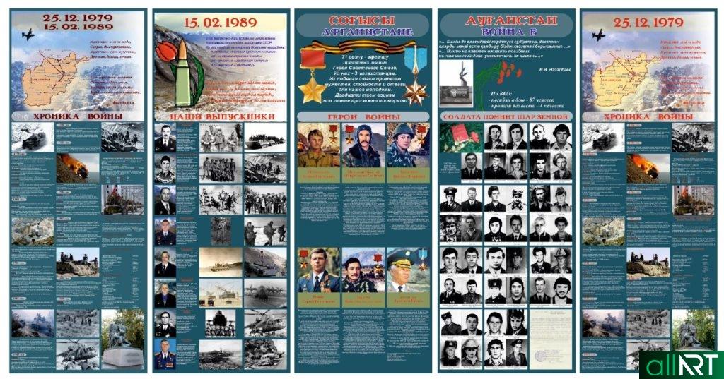 Стенд, баннера, плакаты Афганцы, служившие в Афгане, герои, история [TIF]