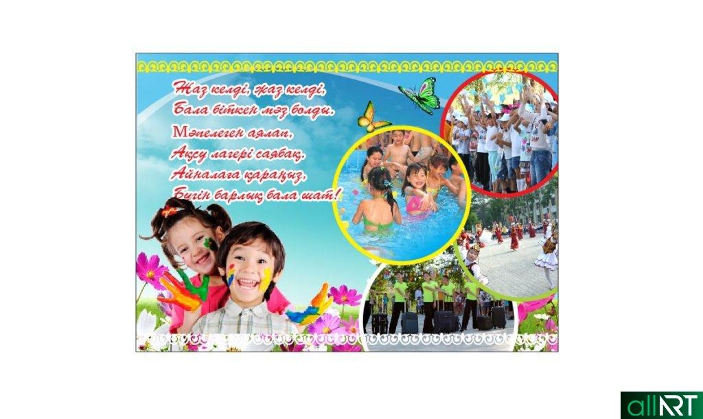 Стенд с детьми для лагеря [CDR]