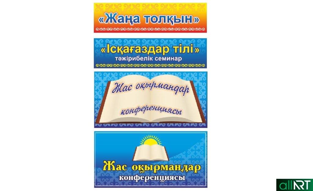Стенды небольшие для школы, Жана толкын Конаев, конференция [CDR]