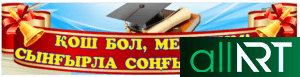 Молодой выпускник, жас түлек пресс стена [CDR]